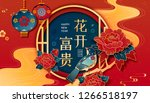 lunar year design with peony... | Shutterstock .eps vector #1266518197