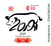 2019 zodiac pig   red stamp... | Shutterstock .eps vector #1266566164