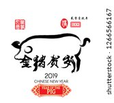 2019 zodiac pig   red stamp... | Shutterstock .eps vector #1266566167