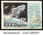 ussr circa1962. postage stamp... | Shutterstock . vector #1267150297