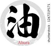 japanese calligraphy  abura  | Shutterstock .eps vector #1267219171
