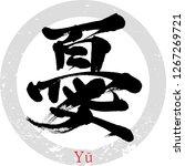 japanese calligraphy  y   | Shutterstock .eps vector #1267269721