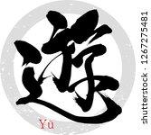 japanese calligraphy  y   | Shutterstock .eps vector #1267275481