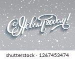 inscription happy new year... | Shutterstock .eps vector #1267453474