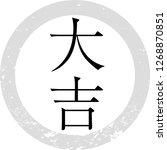 japanese calligraphy  daikichi  | Shutterstock . vector #1268870851