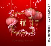 classic chinese new year... | Shutterstock .eps vector #1269529267