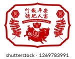 2019 chinese new year of pig... | Shutterstock .eps vector #1269783991