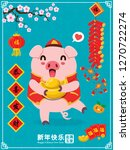 vintage chinese new year poster ... | Shutterstock .eps vector #1270722274