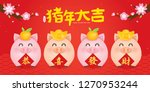 2019 chinese new year  year of... | Shutterstock .eps vector #1270953244