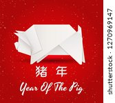 year of the pig design origami... | Shutterstock .eps vector #1270969147