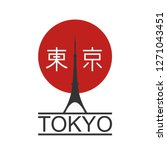 Japan City Tokyo T Shirt Print...