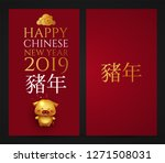happy chinese new 2019 year.... | Shutterstock .eps vector #1271508031