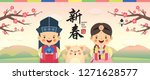 2019 korean new year  seollal ... | Shutterstock .eps vector #1271628577