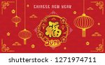 happy chinese new year 2019... | Shutterstock .eps vector #1271974711