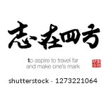 chinese calligraphy ... | Shutterstock .eps vector #1273221064