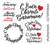 happy valentines day russian... | Shutterstock .eps vector #1273443661