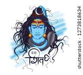 illustration of lord shiva ...   Shutterstock .eps vector #1273818634