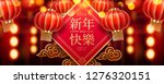 hanging lanterns with 2019 new... | Shutterstock .eps vector #1276320151