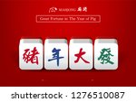 the mahjong  majiang  set with... | Shutterstock .eps vector #1276510087