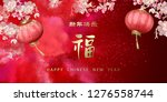 chinese new year background.... | Shutterstock .eps vector #1276558744