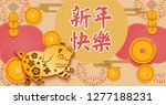 happy new year 2019  chinese... | Shutterstock .eps vector #1277188231