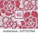 peony emblem template vector  ...   Shutterstock .eps vector #1277727964