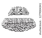 arabic calligraphy from verse 8 ... | Shutterstock .eps vector #1279004341