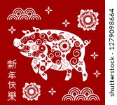 chinese new year 2019   ornamen | Shutterstock .eps vector #1279098664