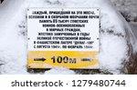 porkhov  russia   december 23 ...   Shutterstock . vector #1279480744