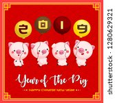 pig year chinese new year... | Shutterstock .eps vector #1280629321