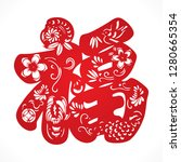 chinese new year paper cut  | Shutterstock .eps vector #1280665354
