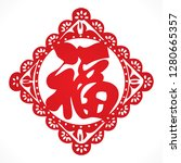 chinese new year paper cut    Shutterstock .eps vector #1280665357
