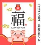 2019 korea new year   year of... | Shutterstock .eps vector #1280811187