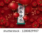 chinese new year greeting... | Shutterstock .eps vector #1280829907