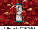 chinese new year greeting... | Shutterstock .eps vector #1280927074
