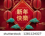 chinese new year greeting... | Shutterstock .eps vector #1281124327
