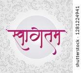 marathi calligraphy  swagatham  ... | Shutterstock .eps vector #1281224941