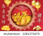 happy chinese new year of the... | Shutterstock . vector #1281272674