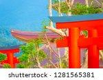 hinoki land japanese building... | Shutterstock . vector #1281565381