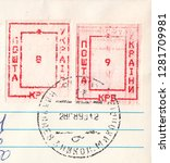Ukraine   circa 1992  stamp...