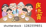 chinese lantern festival  yuan... | Shutterstock .eps vector #1282559851