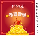happy chinese new year 2020 ... | Shutterstock .eps vector #1283219257