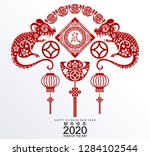 happy chinese new year 2020... | Shutterstock .eps vector #1284102544