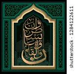 islamic calligraphy from the... | Shutterstock .eps vector #1284122611