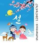 happy new year  translate...   Shutterstock .eps vector #1284764767