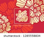 peony emblem template vector  ... | Shutterstock .eps vector #1285558834