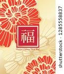 peony emblem template vector  ... | Shutterstock .eps vector #1285558837