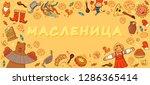 Maslenitsa Or Shrovetide....
