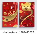 happy chinese new year greeting ... | Shutterstock .eps vector #1287619657