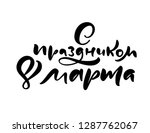calligraphy phrase with holiday ... | Shutterstock .eps vector #1287762067